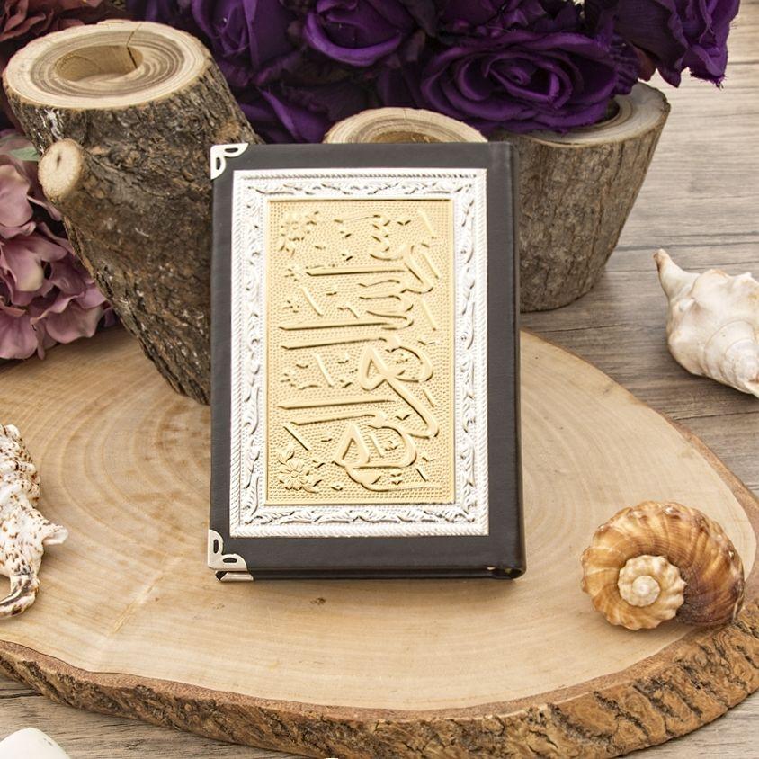 <span>Gümüş - Altın Kaplama Kur'an-ı Kerim (Kur'an-ı Kerim Boy Seçenekli)</span>